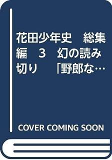 花田少年史 総集編 3 幻の読み切り 「野郎なんかにゃわかるまい」収録