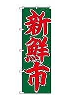 (お得な2枚セット)N_のぼり 26685 新鮮市 赤字緑地 2枚セット