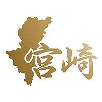 宮崎 カッティングステッカー 幅11cm x 高さ8.4cm ゴールド