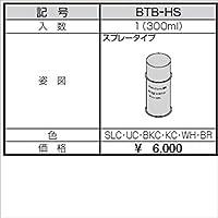 三協アルミ α-Pro アルファプロ 近似色塗料 スプレータイプ BTB-HS 『外構DIY部品』 形材色 ダークブロンズ