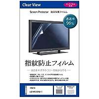 メディアカバーマーケット IODATA LCD-MF223FB2-T [21.5インチ(1920x1080)] 機種で使える【指紋防止 クリア光沢 液晶保護フィルム】
