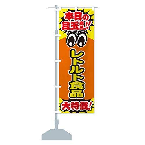 レトルト食品/本日の目玉商品/大特価/安売り/特売 のぼり旗 サイズ選べます(ハーフ30x90cm 左チチ)