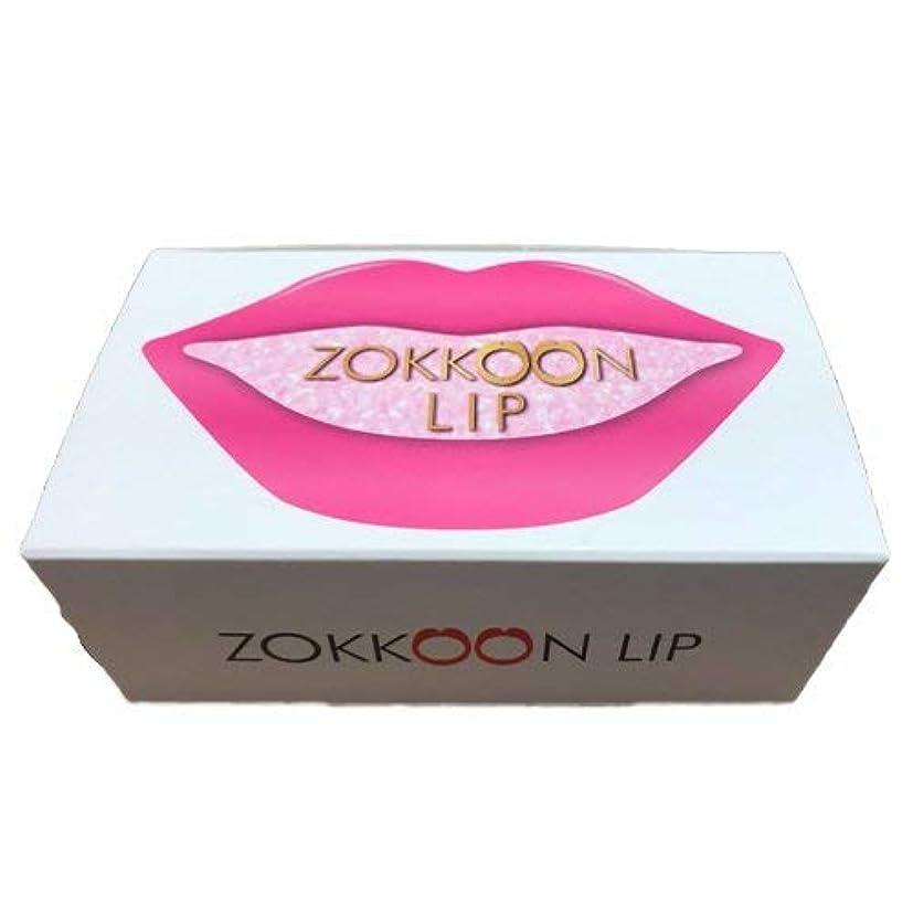抽象差別する実験エル?エスコーポレーション ゾッコーン リップ(ZOKKOON LIP) ピンク 20枚