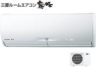 MSZ-X2518-W 三菱電機 ルームエアコン8畳 Xシリーズ 霧ヶ峰 ウェーブホワイト