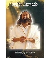 Namah Shivaya From The Art Of Living