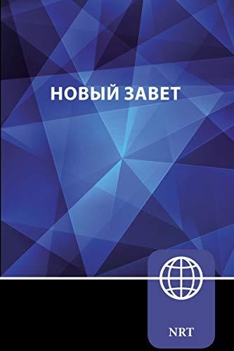 NRT, Russian New Testament, Paperback: New Russian Translation