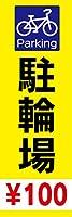 『60cm×180cm(ほつれ防止加工)』お店やイベントに! parking 駐輪場 ¥100(黄色)