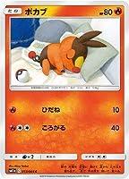 ポケモンカードゲーム/PK-SM11a-013 ポカブ C