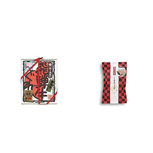 [2点セット] 天領酒造 飛騨牛100% 造り酒屋の飛騨牛しぐれ(100g)・くるみよせ(こし餡)(5個入)