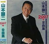山本譲二2007年全曲集