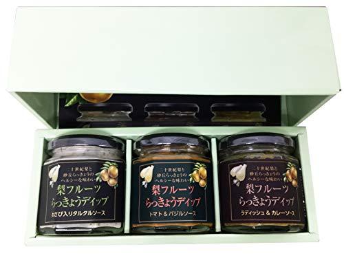 田畑商店 梨フルーツらっきょうディップ 3種詰め合わせセット