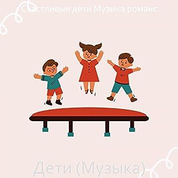 Дети (Музыка)