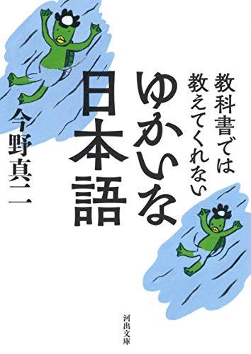 教科書では教えてくれない ゆかいな日本語 (河出文庫)