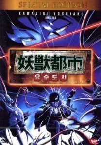 Wicked City (1987) All Region DVD (Region 1,2,3,4,5,6 Compatible) - English Soundtrack by Gregory Snegoff