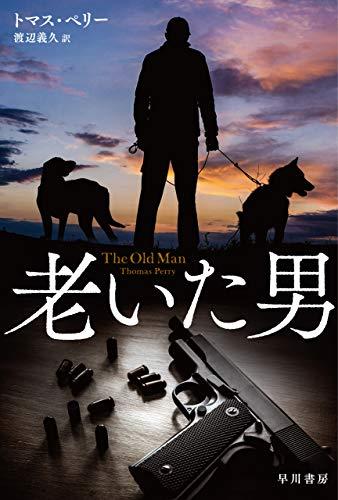 老いた男 (ハヤカワ文庫NV)