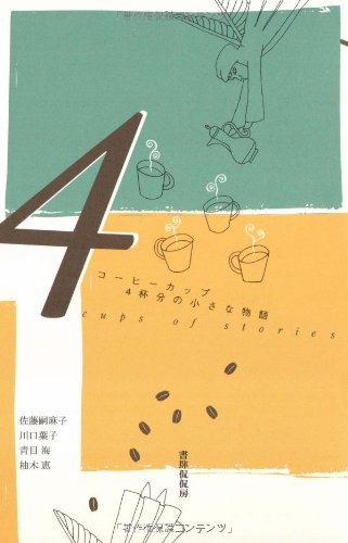 コーヒーカップ4杯分の小さな物語
