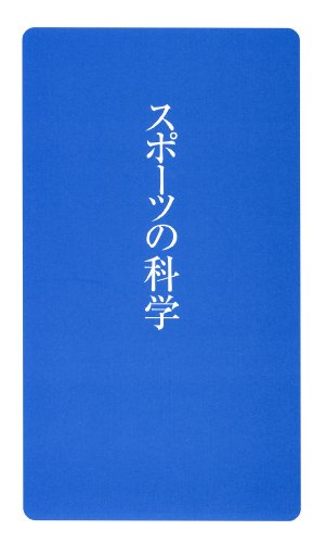 『スポーツの科学 (日学新書1)』のトップ画像