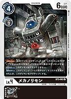 デジモンカードゲーム BT5-062 メカノリモン C