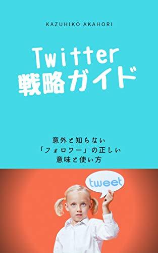 Twitter戦略ガイド: 意外と知らない「フォロワー」の正しい意味と使い方
