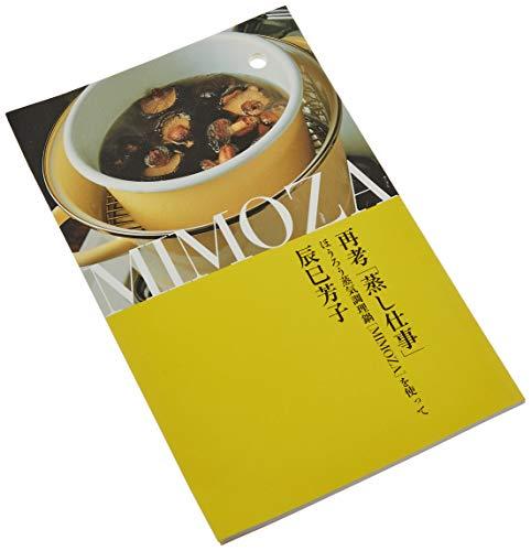 野田琺瑯蒸気調理鍋MIMOZAJM-24
