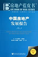 ANNUAL REPORT ON THE DEVELOPMENT OF CHINAS REAL ESTATE(No.8) (Chinese Edition)