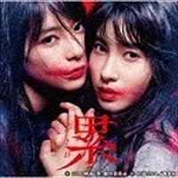 映画累-かさね-オリジナル・サウンドトラック 菅野祐悟