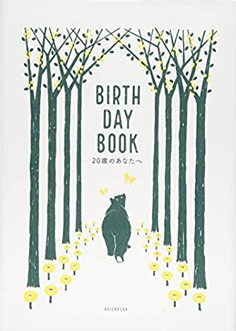 BIRTHDAY BOOK 20歳のあなたへ ([テキスト])