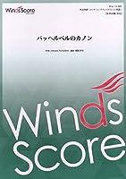 WSC-19-1 吹奏楽譜 コンサート/クラシックアレンジ楽譜 パッヘルベルのカノン (吹奏楽譜<コンサート/クラシックアレンジ楽譜>)