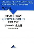 グローバル化と銀 (YAMAKAWA LECTURES)