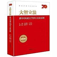 Dazhi Legislation: New China was founded 70 years of legislative history(Chinese Edition)