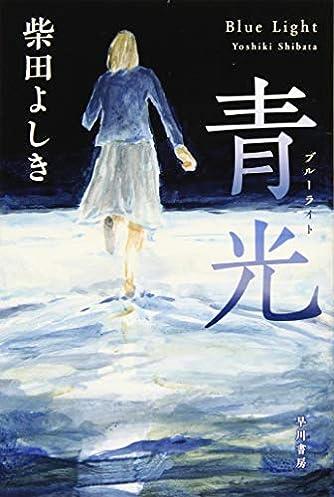 青光(ブルーライト) (ハヤカワ文庫JA)