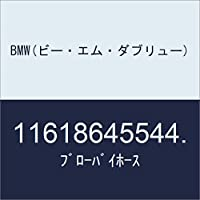 BMW(ビー・エム・ダブリュー) ブローバイホース 11618645544.