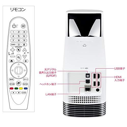 LG(エルジー)『プロジェクター(HF85LS)』