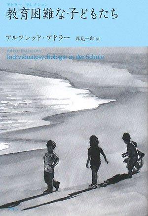 教育困難な子どもたち―アドラー・セレクション