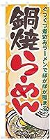 のぼり屋(Noboriya) のぼり 鍋焼きラーメン 60×180cm No.7083 709241