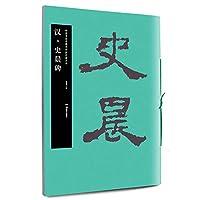 华夏万卷 中国书法名碑名帖原色放大本:汉 史晨碑
