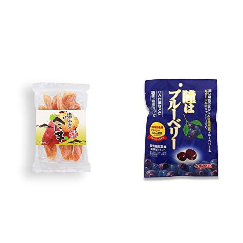 [2点セット] 塩ふき べに芋(250g)・瞳はブルーベリー 健康機能食品[ビタミンA](100g)
