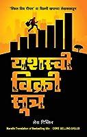 Yashahvi Vikri Shutra: Core Selling Skills(Marathi)