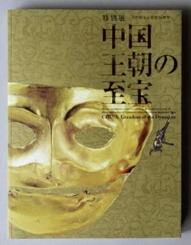 中国王朝の至宝 特別展 日中国交正常化40周年