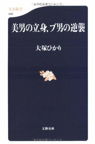 美男の立身、ブ男の逆襲 (文春新書 (440))