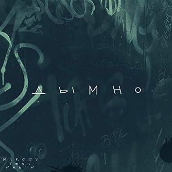 Дымно (Prod. By F Beatz)