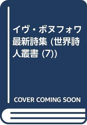 イヴ・ボヌフォワ最新詩集 (世界詩人叢書 (7))