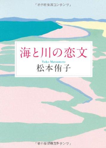 海と川の恋文 (角川文庫 ま 7-5)の詳細を見る