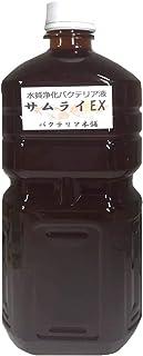 【バクテリア本舗】『サムライEX』(1リットル)水質浄化バクテリア液らんちゅう、金魚、錦鯉、めだか、グッピー、シュリンプ、アロワナ等に。『サムライEX』(1リットル)