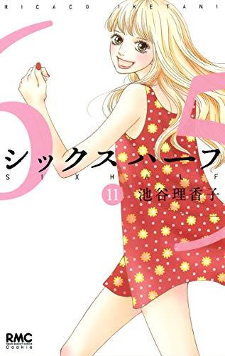シックス ハーフ 11 (りぼんマスコットコミックス)