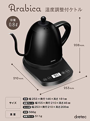 dretec(ドリテック)【新色ブラック2】 温度調節付 電気ケトル ステンレス コーヒー ドリップ ポット 細口 0.8L PO-145BK2DI