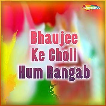 Bhaujee Ke Choli Hum Rangab