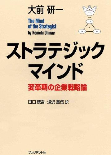 ストラテジック・マインド ─ 変革期の企業戦略論
