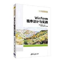 WinForm程序设计与实践