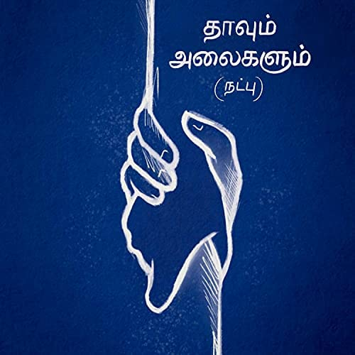 Rohit Gopalakrishnan feat. Aarthi MN Ashwin & Yazin Nizar